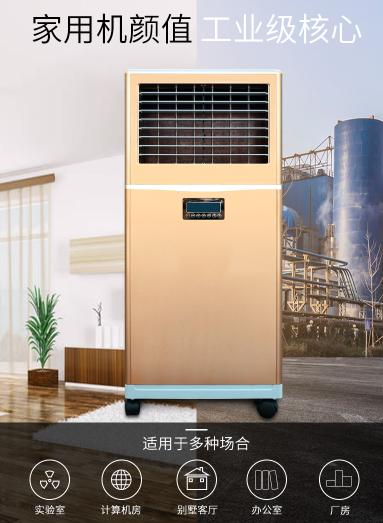 工业加湿器|恒温恒湿空调|防爆吊顶除湿机|新风管道调温除湿机